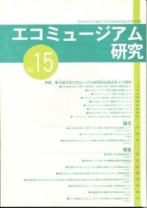 機関誌表紙15